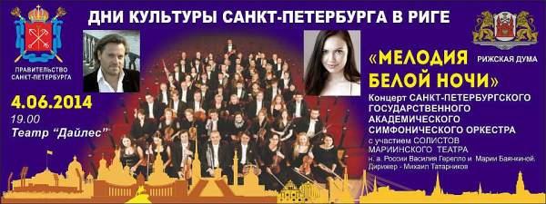 banner-orkestr-600-r
