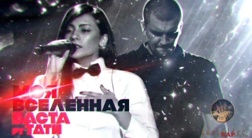 Basta-feat-Tati-Moya-Vselennaya-2012