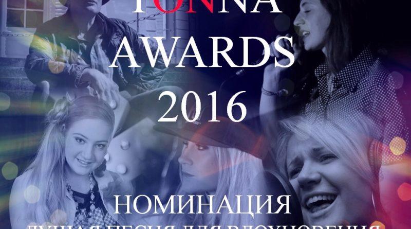 vdohnovenie tonna awards 2016