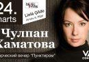 Чулпан ХАМАТОВА — творческий вечер «Пунктиром» 24 марта