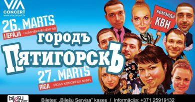 27 марта в Риге, в полном составе, с большим сольным проектом выступит команда КВН «ГородЪ ПятигорскЪ»