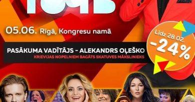 Впервые в Латвии ! Победители музыкального шоу «Точь-в-точь» и Александр Олешко !