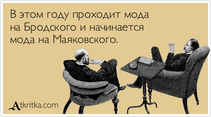 majakovskij riga