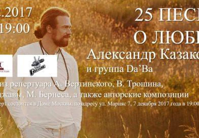 Концерт «25 песен о любви» в исполнении Александра Казакова и группы Da'Ba
