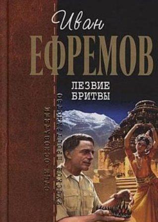 «Лезвие бритвы», рецензия на книгу