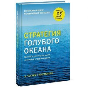Стратегия голубого океана. Как найти свою нишу 3
