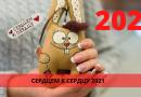 Сердцем к сердцу 2021 состоится в новом формате