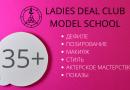 В Риге стартует модельная школа для женщин 35+